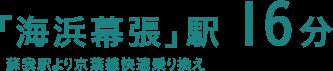 「海浜幕張」駅16分