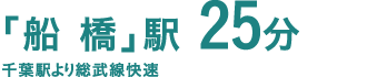 「船橋」駅25分