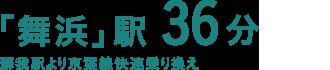 「舞浜」駅36分