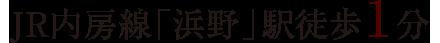 JR内房線「浜野」駅徒歩1分