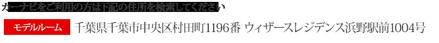カーナビをご利用の方はこの住所を検索してくださいモデルルーム 千葉市中央区村田町1178-2