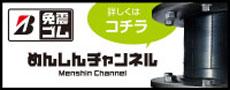 免震チャンネル