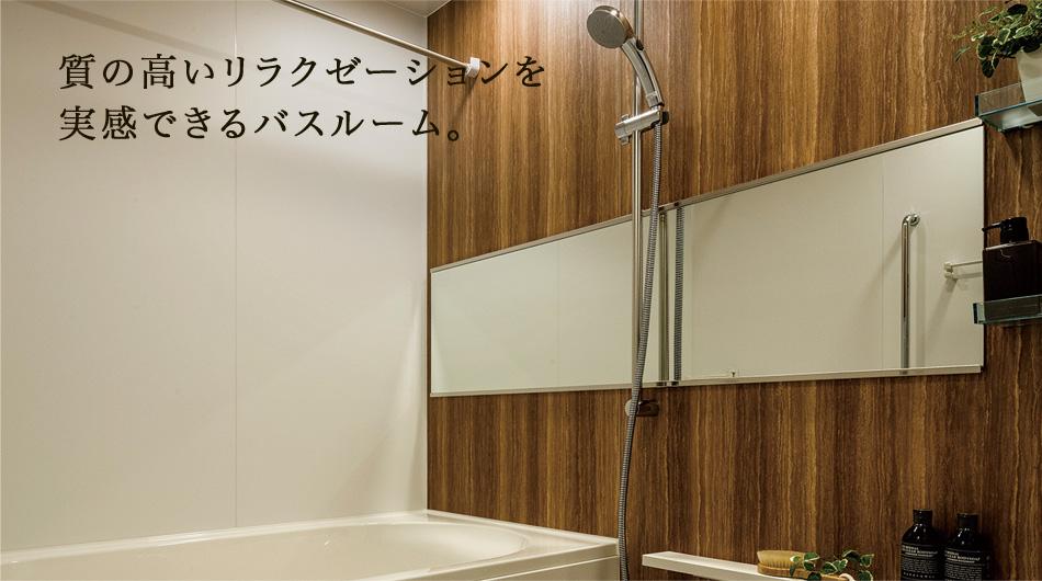 質の高いリラクゼーションを実感できるバスルーム。