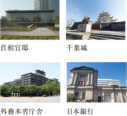 首相官邸 千葉城 外務本省庁舎 日本銀行
