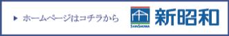新昭和ホームページ