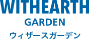 WITHEARTH GARDEN ウィザースガーデン